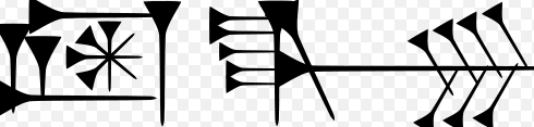 Sumerian symbol which many believe to be the first written expression of liberty.